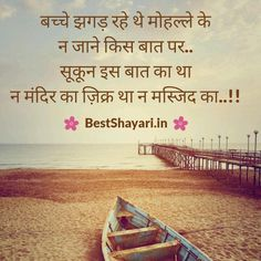 People Quotes, True Quotes, Qoutes, Shayri Life, Childhood Memories Quotes, Good Thoughts Quotes, Deep Thoughts, My Autobiography, Hindi Words