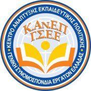 Δωρεάν - Εκπαιδευτικά προγράμματα του ΚΑΝΕΠ-ΓΣΕΕ για εργαζόμενους και αυτοαπασχολούμενους