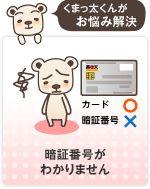 楽天銀行(旧イーバンク)|ネットバンク