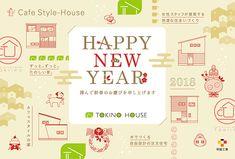 住宅 « GRAPHIC AND DESIGN CAPSULE INC. 静岡県浜松市の広告制作デザイン事務所 【グラフィックアンドデザインカプセル有限会社】 Cafe Style, New Year Card, Happy New Year, Bullet Journal, Cards, Maps, Playing Cards, Happy New Year Wishes