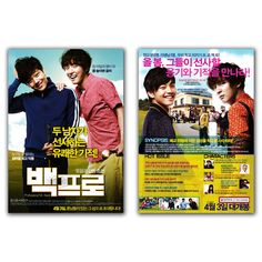 Professional Mr. Baek Movie Poster 2S Si-yoon Yoon Jin-goo Yeo Mr. Perfect Film #MoviePoster