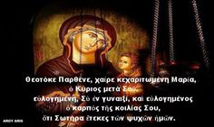 Photo Prayers, Faith, Signs, Greek, Movies, Movie Posters, Films, Shop Signs, Film Poster
