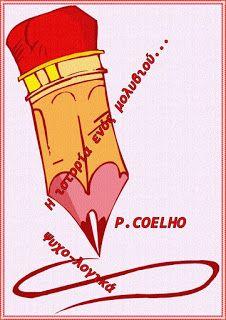 ΨΥΧΟ-ΛΟΓΙΚΑ: Η ιστορία ενός μολυβιού... Blog, Blogging