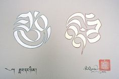 Moon and sun, Tibetan Drucha script arranged as roundels. I love this.
