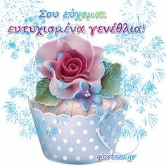 Κάρτες Με Ευχές Γενεθλίων Κινούμενες Εικόνες giortazo Happy Birthday, I Don't Care, Quotes, Happy Brithday, Urari La Multi Ani, Happy Birthday Funny, Happy Birth