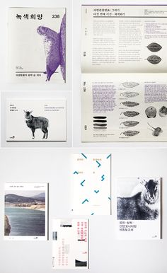거짓을 거부하는 디자인, 스튜디오 일상의 실천 ① Graphic Design Books, Book Design Layout, Graphic Design Typography, Book Cover Design, Print Layout, Text Layout, Brochure Layout, Brochure Design, Editorial Layout