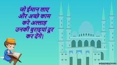 Quran Quotes In Hindi Quran Quotes, Hindi Quotes, Eid Mubarak, Taj Mahal, Travel, Viajes, Trips, Tourism, Traveling