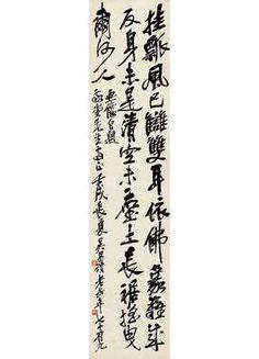 WU CHANGSHUO(1844~1927) SEVEN-CHARACTER POEM IN RUNNING SCRIPT Ink on paper, hanging scroll Dated 1922 137.5×31cm  吳昌碩(1844~1927) 行書 七言詩 紙本 立軸 1922年作 識文:掛瓢風已讎雙耳,依佛篆難成反身。未是清空未塵土,長裾搖曳爾何人? 款識:畫像自題,敬堂先生兩正。壬戌長夏吳昌碩老缶年七十有九。 鈐印:俊卿之印(朱) 倉碩(白)