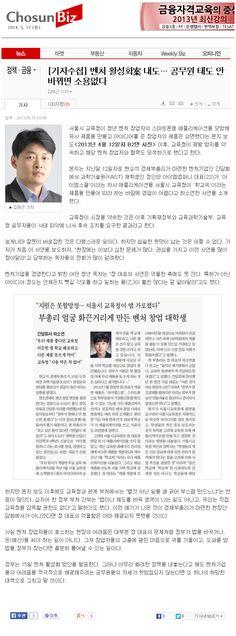 130515 조선일보
