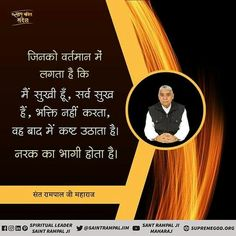 is sumrime god Spiritual Teachers, Good Friday, Online Earning, Bollywood Actors, Spirituality, Lord, Quotes, Massage, Quotations