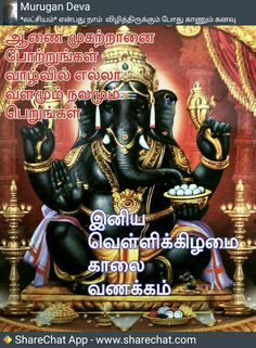 Good morning images tamil god