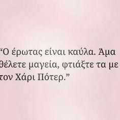 ερωτας #love Greece Quotes, Love Quotes, Funny Quotes, People Talk, Say Something, Favorite Quotes, Greek, Hilarious, Jokes