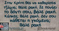 Στην Κρήτη θες να καθαρίσεις τζάμια; Βάλε ρακή. Σε πονάει το δόντι σου, βάλε ρακή. Κάηκες; Βάλε ρακή. Δεν σου κάθεται η γκόμενα; Βάλε ρακή Funny Quotes, Funny Memes, Jokes, Word 2, Greek Quotes, Cheer Up, Crete, True Words, Haha