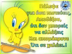Μη φοβάσαι το χρόνο που έρχεται να φοβάσαι αυτά που πέρασες και δεν μπορείς να ξεχάσεις. Greek Quotes