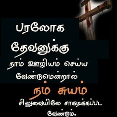 Qualifications in God's Ministries Bible Verses Quotes Inspirational, Scripture Quotes, Bible Scriptures, Bible Words In Tamil, Bible Words Images, Bible Verse Wallpaper, Jesus Wallpaper, Bible Prayers, Christian Quotes
