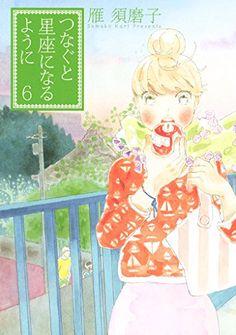 つなぐと星座になるように(6) (Kissコミックス)   雁須磨子 https://www.amazon.co.jp/dp/B00MP213FW/ref=cm_sw_r_pi_dp_KTQwxbHD8JZJS