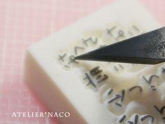 文字の彫り方~ひらがな漢字~