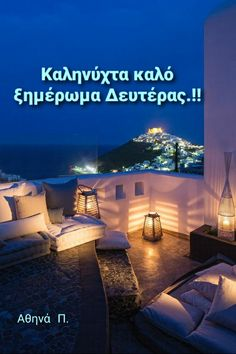 Good Morning Good Night, Greek Quotes, Resort Style, Wonderful Images, Amazing Places, Wonders Of The World, The Good Place, Cool Photos, Greece