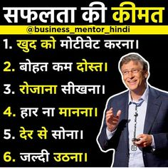 Successful Habits of Billionaires With Mindset' there You Can Learn About Billionaire's Strategy With Mindset and Many Business Tips. Strong Motivational Quotes, Motivational Thoughts In Hindi, Inspirational Quotes About Success, Motivational Quotes For Students, Good Thoughts Quotes, Inspirational Quotes Pictures, Good Life Quotes, Leadership Quotes, Reality Of Life Quotes