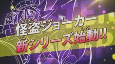 「怪盗ジョーカー シーズン3」新シリーズ先行映像