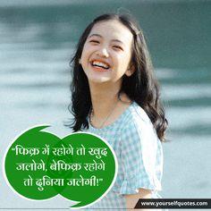"""""""फिक्र में रहोगे तो खुद जलोगे, बेफिक्र रहोगे तो दुनिया जलेगीl"""" ज़िन्दगी को बेहतर बनाने वाली बेस्ट हिन्दी कोट्स, हिंदी शायरी , हिंदी स्टेटस और सुविचार Tags 👇👇👇💚💚💚💚💚 #hindiquotes #Shayari #hindishayari #hindistatus #hindimotivation #hindikavita #hindiquote #hindisuccessquotes #quote #yourselfquotes #quotes #yourhindiquotes"""