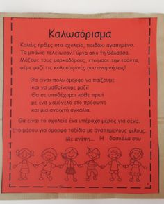 ...Το Νηπιαγωγείο μ' αρέσει πιο πολύ.: Με μία τσαντούλα καλωσορίζουμε τα παιδάκια μας. 1st Day Of School, Back To School Gifts, Welcome September, September Crafts, Welcome Gifts, Miniature Crafts, Diy And Crafts, Kindergarten, Classroom