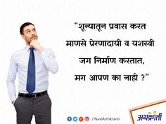 मग आपण का नाही...! #inspiration #Marathi #आदर्श #motivation #success