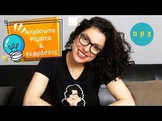 Απρόσωπα Ρήματα - Απρόσωπες Εκφράσεις (Ε' - ΣΤ' τάξη) - YouTube