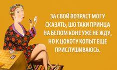 Искрометный одесский юмор Russian Jokes, Crochet Humor, Love Truths, Funny Cards, Old Women, Nostalgia, Funny Pictures, Positivity, Wisdom