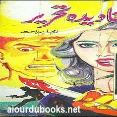 Na Deeda Tehreer (Namwar Series 13) written by M.A Rahat written by M.A Rahat.PdfBooksPk posted this book category of this book is khaufnak-novels.Format of  is PDF and file size of pdf file is 11.51 MB.  is very popular among pdfbookspk.com visotors it has been read online 678  times and downloaded 207 times.