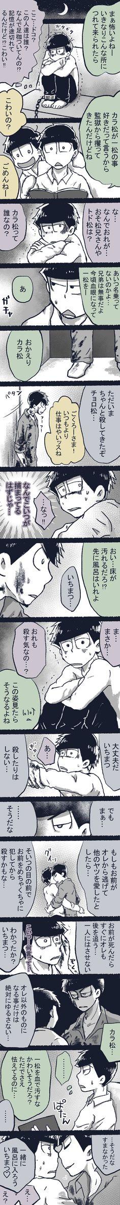 pixiv(ピクシブ)は、作品の投稿・閲覧が楽しめる「イラストコミュニケーションサービス」です。幅広いジャンルの作品が投稿され、ユーザー発の企画やメーカー公認のコンテストが開催されています。 Osomatsu San Doujinshi, Ichimatsu, Homestuck, Hetalia, Fantasy, Anime, Pictures, Pixiv, Feels