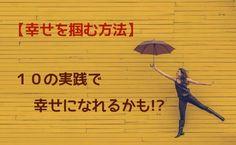 【幸せを掴む方法】あなたも幸せになれる10の実践とは?   異国でアートな人生 How To Get, Signs, Happy, Woman, Shop Signs, Sign, Signage, Dishes
