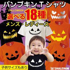 af82d68fd128e ハロウィン Tシャツ 衣装 子供 大人 仮装 コスプレ かぼちゃtシャツ メ   RakutenIchiba