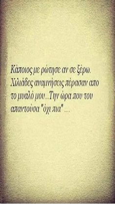 Όχι πια! Proverbs Quotes, Greek Quotes, Love You, My Love, Quote Posters, Favorite Quotes, Qoutes, Tattoo Quotes, Love Quotes