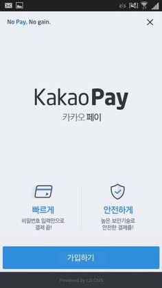 카카오는 5일 LG CNS와 협력해 카카오톡 기반 모바일 간편결제 서비스인 '카카오페이'를 출시한다고 발표했다.'카카오페이'는 카카오톡 앱에 신용카드 정보와 결제 비밀번호를 등록해 스마트폰에서 비밀번호 입력만으로 간단하게 결제를 마칠 수 있는 모바일 간편결제 서비스다. 이번에 출시한 '