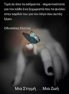 αφιερωμένο στην μνήμη σου Poetry Art, Greek Quotes, Movie Quotes, Picture Quotes, Literature, Crystals, Words, Inspiration, Philosophy