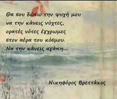 Wise Man Quotes, Men Quotes, Love Quotes, Inspirational Quotes, Summer Photography, Greek Quotes, Beach Scenes, Forever Love, Sign I