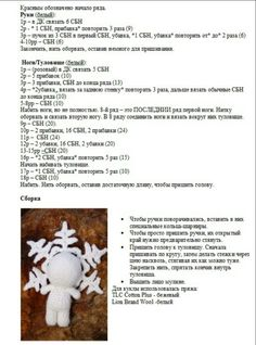 ИГРУШКИ от ВАЛЮШКИ - мягкая радость в вашем доме | VK Crochet Angels, Christmas Crochet Patterns, Christmas Decorations, Christmas Ornaments, Amigurumi Doll, Doll Patterns, Crochet Toys, Handicraft, Easter Eggs