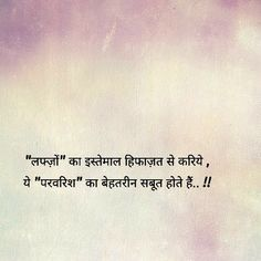 48214537 Pin by ashiya's world on Hindi poetry Motivational Picture Quotes, Words Quotes, Inspiring Quotes, Qoutes, Life Quotes, Inspirational, Mixed Feelings Quotes, Good Thoughts Quotes, Dear Diary Quotes