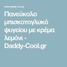 Πανεύκολο μπισκοτογλυκό ψυγείου με κρέμα λεμόνι - Daddy-Cool.gr
