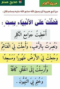 Prophet Muhammad, Islam Quran, Hadith, Deen, Words Quotes, Allah, Islamic, Prayers, Religion