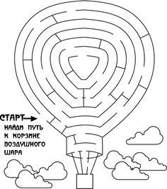 Лабиринты в форме различных предметов :: Все для детей. Детские ресурсы.