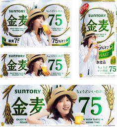 http://www.suntory.co.jp/beer/kinmugioff/ad.html
