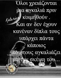 Feeling Loved Quotes, Love Quotes, All That Matters, Greek Quotes, Forever Love, Keep In Mind, Good Night, Death, Mindfulness