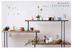 wonderful display of ceramics by Kanako Kimura