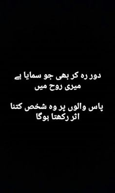 Poetry Pic, Urdu Poetry, The Lost World, Romantic Poetry, Urdu Quotes, Sayings, Stupid, Choices, Heart