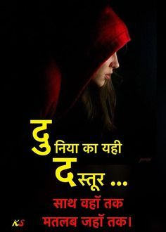 Attitude Quotes For Boys, Good Thoughts Quotes, Good Life Quotes, Positive Thoughts, Life Lesson Quotes, Deep Thoughts, Hindi Quotes Images, Hindi Quotes On Life, Urdu Quotes