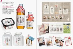 Wagokoro Design: Ideas of the Latest Japanese Style Designs