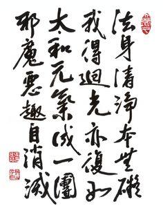 원불교 > 일반자료실 > 경산종법사 친필 청정주 그림 파일입니다.