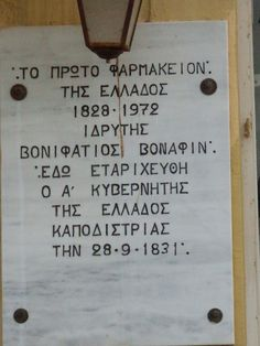 The first pharmacy of Greece,Nafplion Pharmacy, Greece, Greece Country, Apothecary